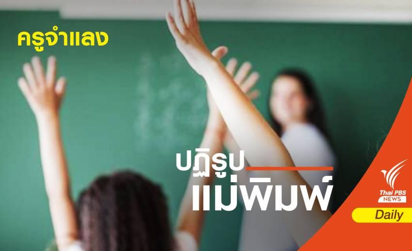 เปิดเบื้องหลัง! คนไทยเนียนเป็นครูต่างชาติ ช่องโหว่ ร.ร.เอกชน