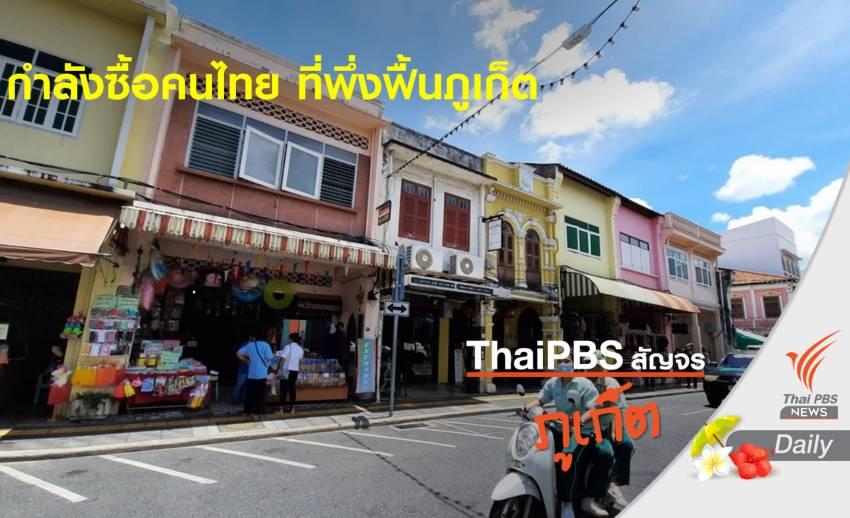 """กำลังซื้อจากคนไทยประคองเศรษฐกิจ """"ภูเก็ต"""""""