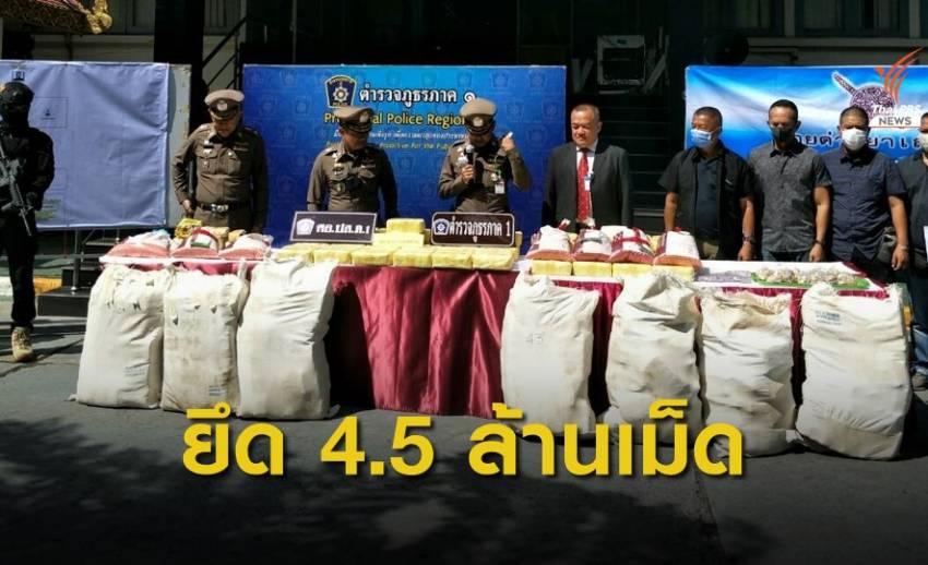 ตำรวจสกัดจับผู้ต้องหาลอบลำเลียงยาเสพติดลงใต้  ยึดยาบ้า 4.5 ล้านเม็ด