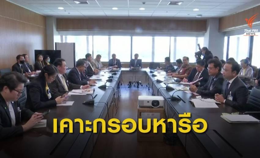 ประชุม 4 ฝ่าย เคาะกรอบเวลาประชุมรัฐสภาวิสามัญหาทางออก