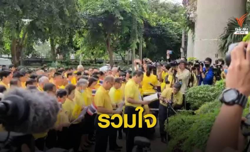 ส.ว.ร่วมใจสวมเสื้อเหลือง จัดกิจกรรมปกป้องสถาบันฯ