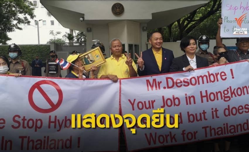 """""""อุ๊ หฤทัย"""" แสดงจุดยืนหน้าสถานทูตสหรัฐฯ ร้องหยุดแทรกแซงไทย"""
