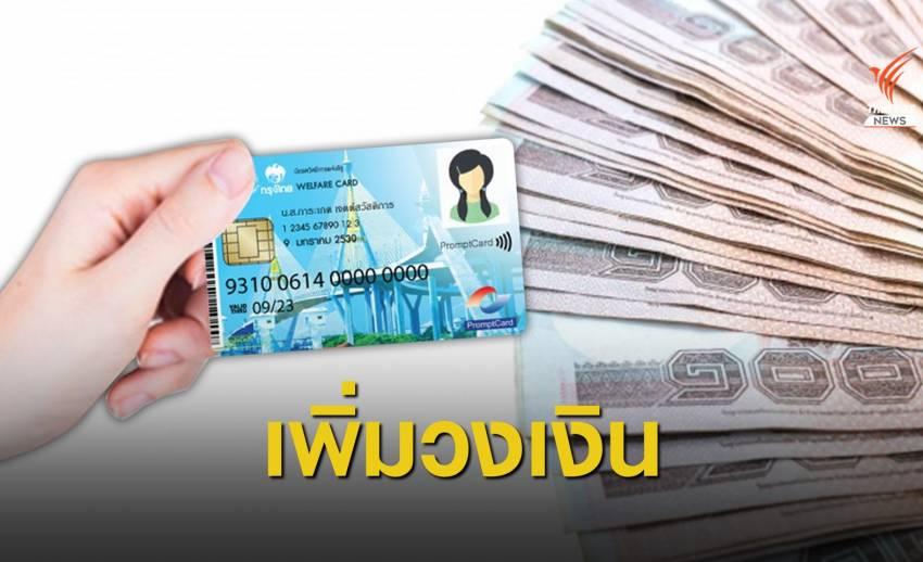 เติมเงินบัตรสวัสดิการแห่งรัฐ 500 บาทอีก 3 เดือน