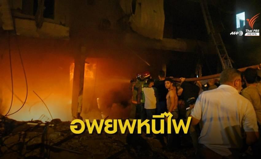 ระเบิดซ้ำ! ถังเก็บน้ำมันกรุงเบรุต เสียชีวิตอย่างน้อย 4 คน เจ็บนับสิบ