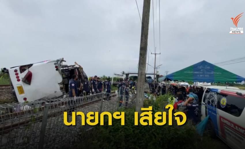 นายกฯ สั่งช่วยเหลือประชาชนที่ประสบอุบัติเหตุรถไฟชนรถบัส