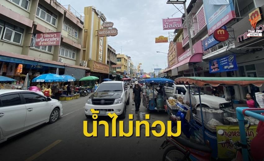 เทศบาลเมืองเพชรบุรีพ้นวิกฤตน้ำท่วมเขตเศรษฐกิจ