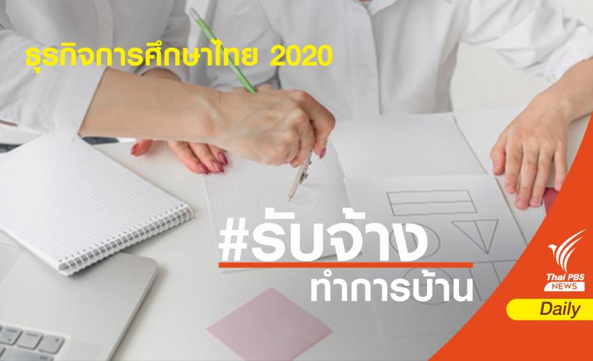 """""""การบ้านมาก - คนรับจ้างเยอะ"""" ธุรกิจการศึกษาไทย 2020"""