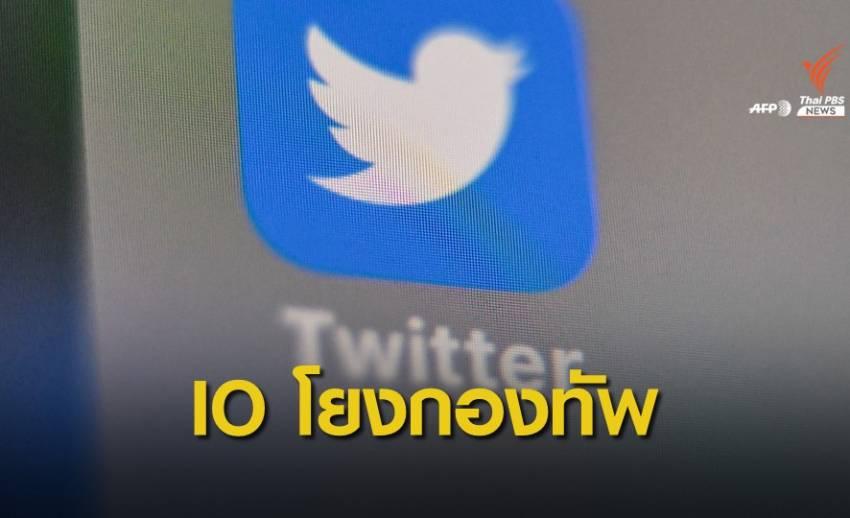 """ทวิตเตอร์เปิดข้อมูล """"926 บัญชีไอโอ"""" เอี่ยวกองทัพไทย"""