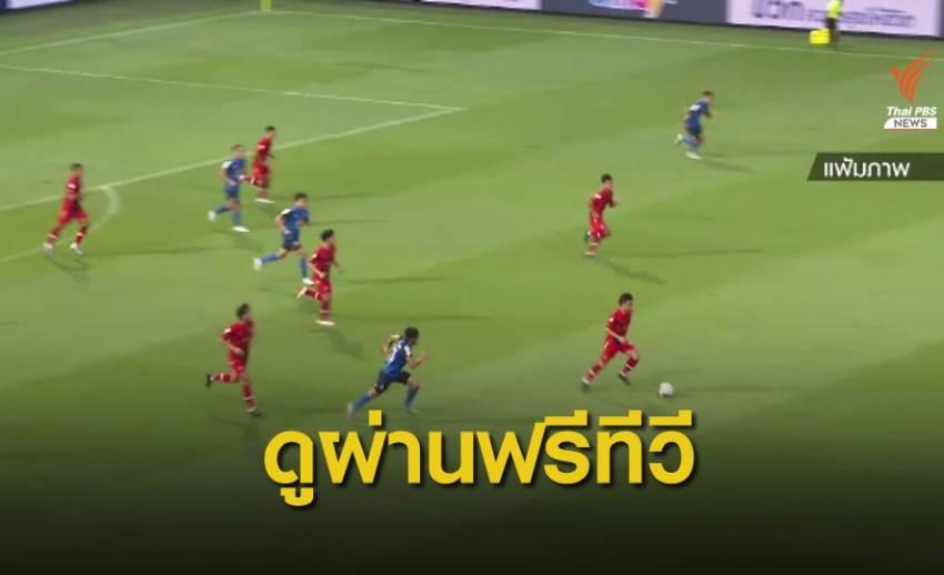 """Save บอลไทย"" ถ่ายทอดสดไทยลีกผ่านฟรีทีวี เริ่ม 30 ต.ค.นี้"
