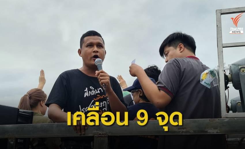 """""""เพนกวิน-แกนนำนนทบุรี"""" นำมวลชนเคลื่อน 9 จุด"""