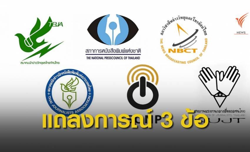 6 องค์กรสื่อ ขอรัฐบาลเลี่ยงลิดรอนเสรีภาพสื่อ-ทุกฝ่ายยึดสันติวิธี