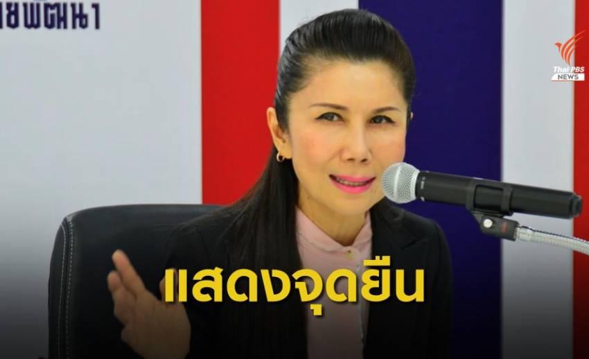 """พรรคชาติไทยพัฒนา แสดงจุดยืน ยึดมั่น """"ชาติ ศาสนา พระมหากษัตริย์"""""""