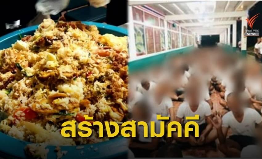 รอง ผบช.ภ.9 ชี้กิจกรรมสร้างสามัคคี คลุกข้าวจากกะละมังให้กิน