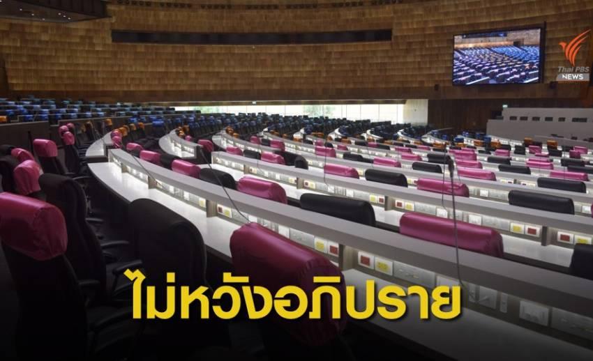 รัฐบาลรับมือประชุมสภา ไม่ประชุมลับ-ไม่ประท้วง-ห้ามใช้เอกสิทธิ์