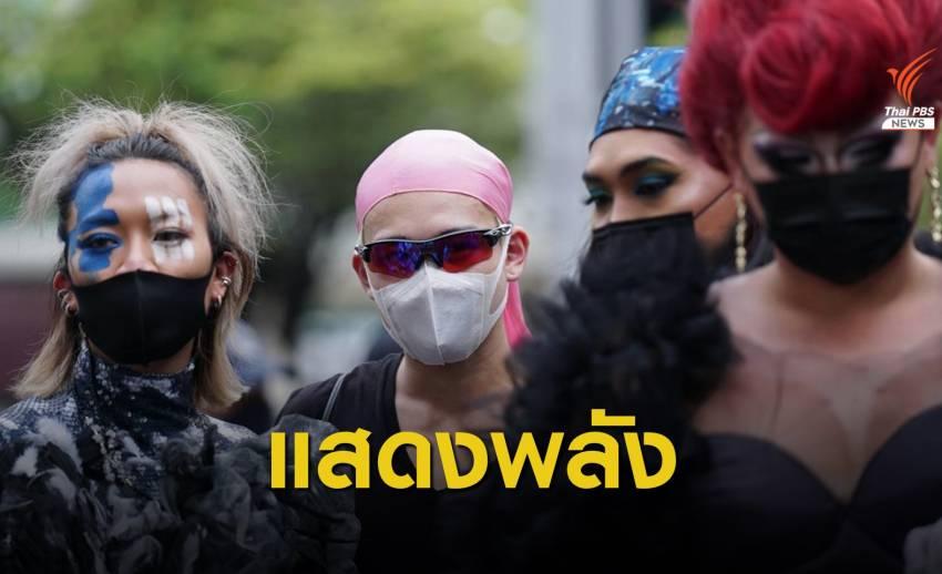 """กลุ่ม """"Drag Queen"""" ร่วมชุมนุมสร้างสีสัน-ลดตึงเครียด"""