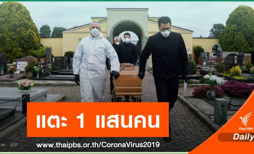 ทั่วโลกเสียชีวิต COVID-19 แตะ 1 แสนคน