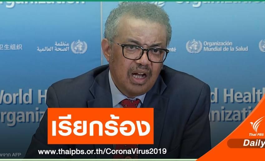 WHO เรียกร้องผู้นำโลกอย่านำเรื่อง COVID-19 มาเป็นการเมือง