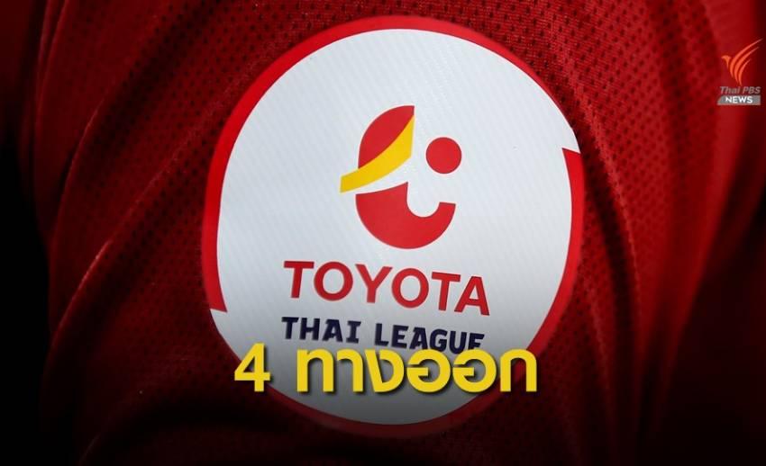 สมาคมฟุตบอลฯ วาง 4 แนวทาง เดินหน้าไทยลีก