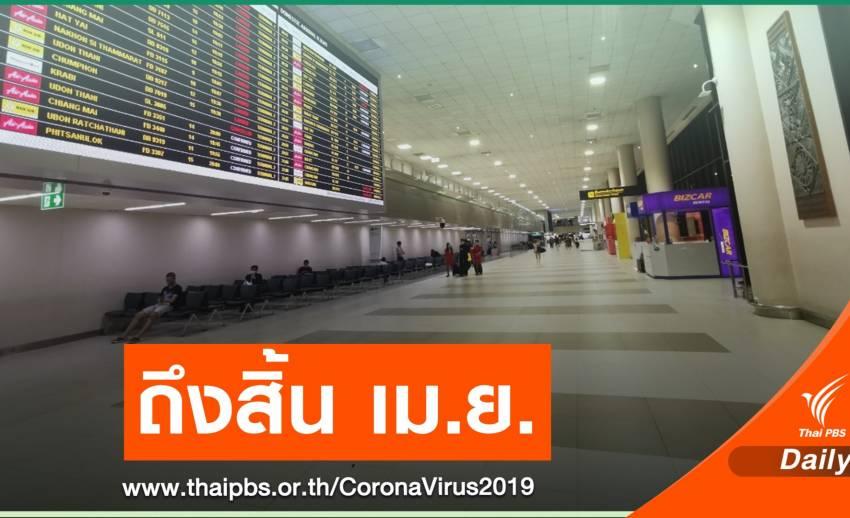 ตม.ขยายเวลาให้ต่างด้าวอยู่ในไทย ไม่ต้องรายงานตัว-ต่อวีซ่า