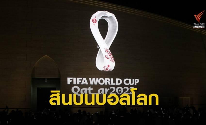 อดีตกก.บห.ฟีฟ่าหลายราย รับสินบนโหวตเจ้าภาพฟุตบอลโลก 2022