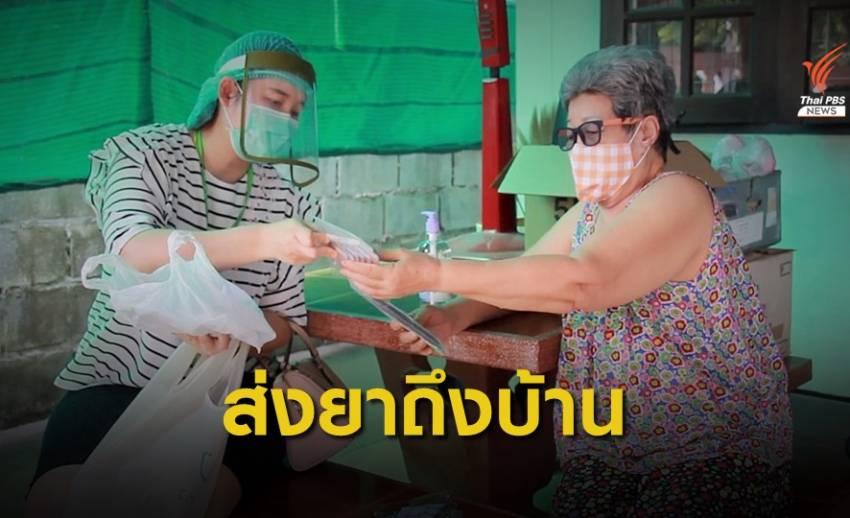 ศูนย์บริการสาธารณสุขฯส่งยาให้ผู้ป่วยถึงบ้าน
