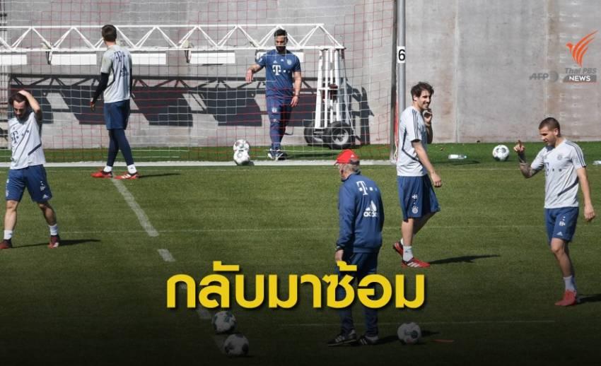 บาเยิร์น มิวนิค กลับมาลงสนามฝึกซ้อม เตรียมความพร้อมสำหรับฟุตบอล บุนเดสลีก้า