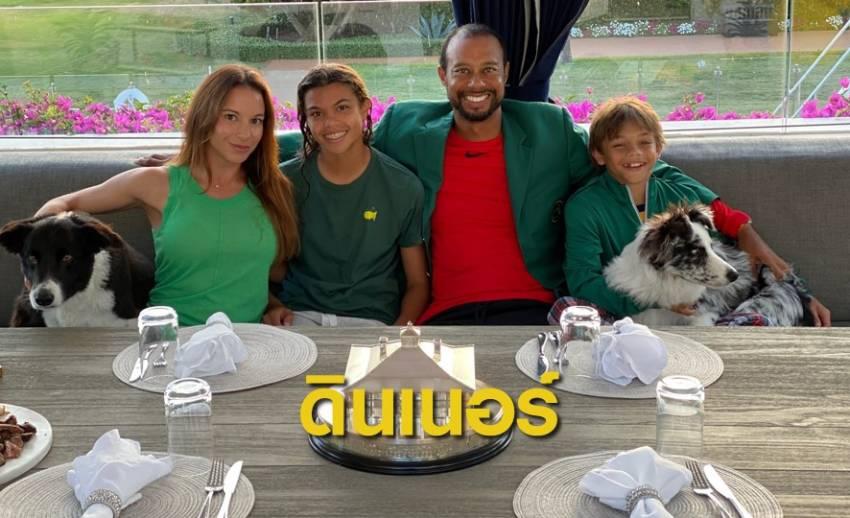 """""""ไทเกอร์ วูดส์"""" ร่วมรับประทานอาหารกับครอบครัวช่วงกักตัว COVID -19"""