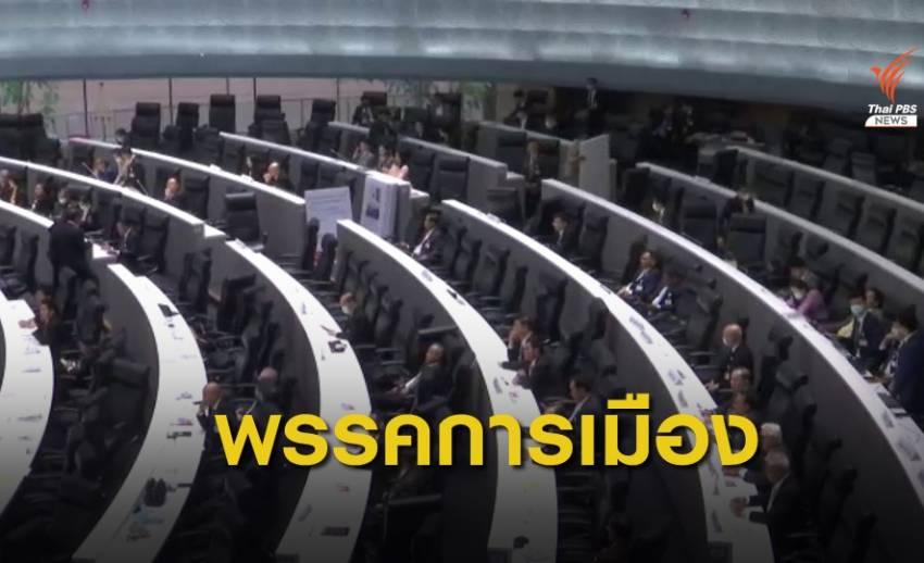 ม.91(4) ช่องทางเลื่อนประชุมพรรรคการเมือง?