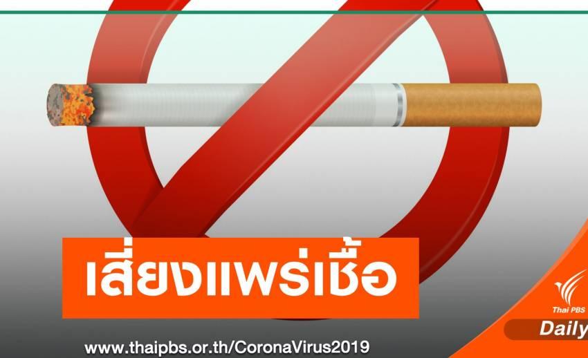 ผิดกฎหมาย! สูบบุหรี่ในที่สาธารณะเสี่ยงแพร่เชื้อ COVID-19