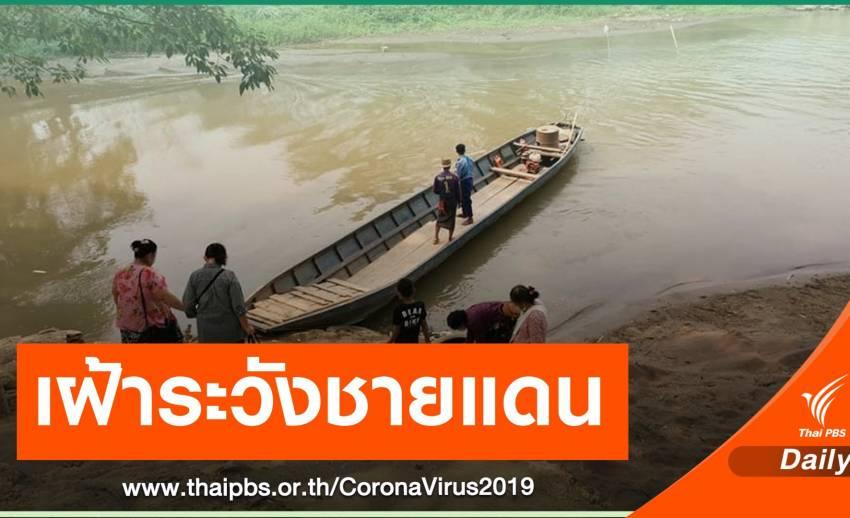 มหาดไทยสั่งปิดจุดผ่อนปรน-เฝ้าระวังชายแดน