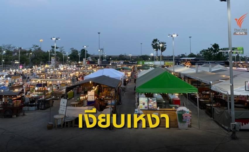 ตลาดนัดหลายแห่งใน กทม. เงียบเหงาไร้คนเดิน