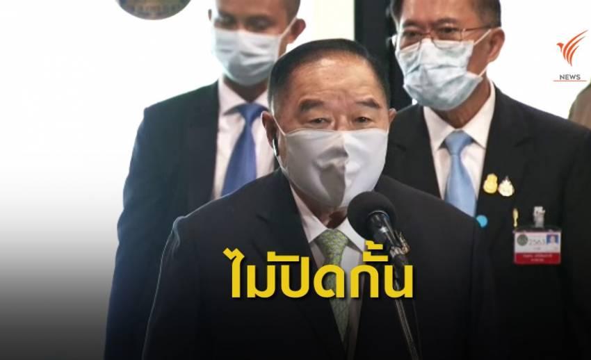 """""""พล.อ.ประวิตร"""" ยันไม่ปิดกั้นคนไทยในอังกฤษกลับไทย"""