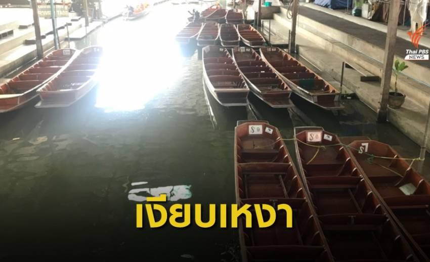 COVID-19 ระบาด ตลาดน้ำดำเนินสะดวกไร้นักท่องเที่ยว