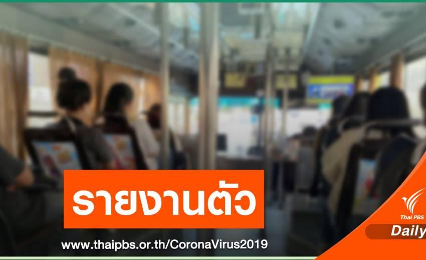 งานเข้า! คนขับรถเมล์ - รถตู้ติด COVID-19 ผู้โดยสารรายงานตัว