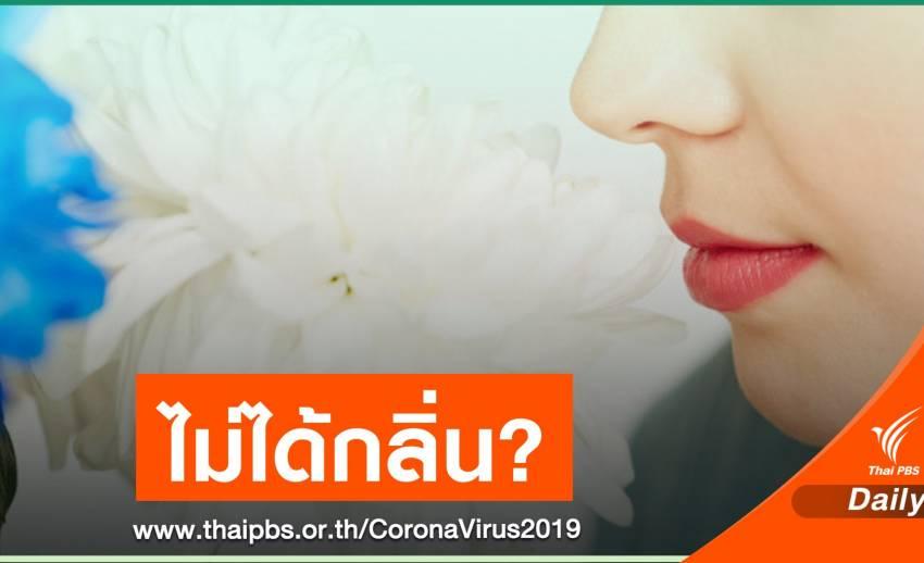 แนะสังเกตผู้ป่วย COVID-19 พบ 2 ใน 3 มีอาการสูญเสียการได้กลิ่น