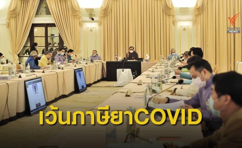 ครม. เห็นชอบร่างประกาศการยกเว้นภาษียาไวรัส COVID-19