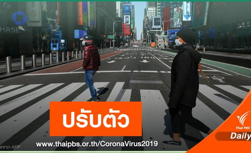 คนไทยเล่า COVID ในสหรัฐฯ รัฐบาลเคร่งครัด-ชาวเมืองปรับตัว