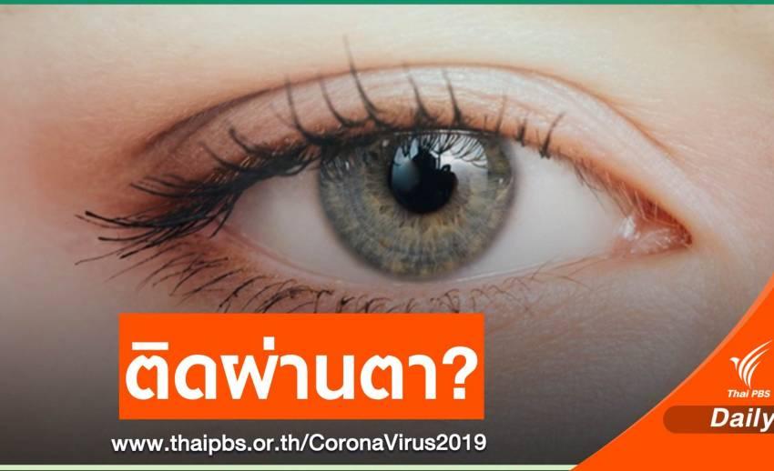 """หมอชี้ """"COVID-19"""" อาจติดผ่าน """"ดวงตา"""" ได้หากถูกจาม-ไอใส่หน้า"""