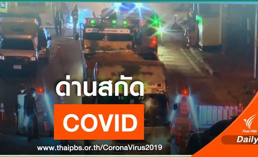 เริ่มแล้ว ตั้งด่านตรวจทั่วประเทศ สกัด COVID-19