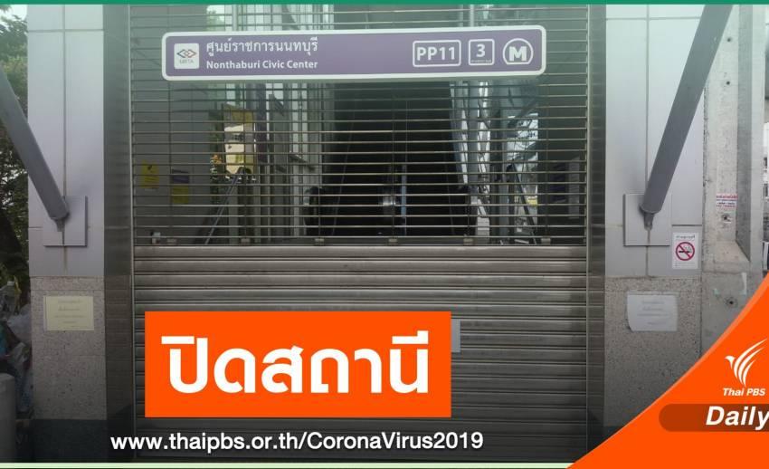 MRT ปิดสถานีศูนย์ราชการนนทบุรี พบ พนง.ติด COVID–19