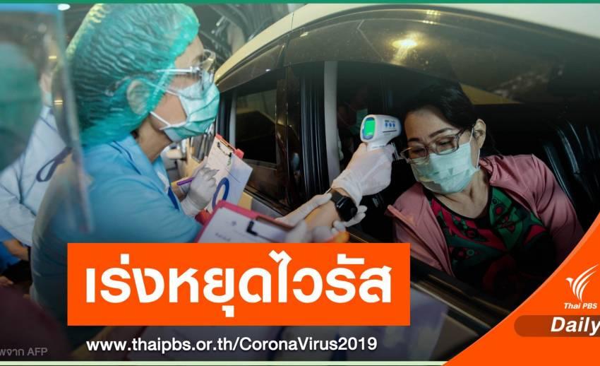 """""""หมอยง"""" แนะร่วมกันหยุดไวรัสก่อนฤดูฝน หวั่นไทยเจอปัญหาหนัก"""