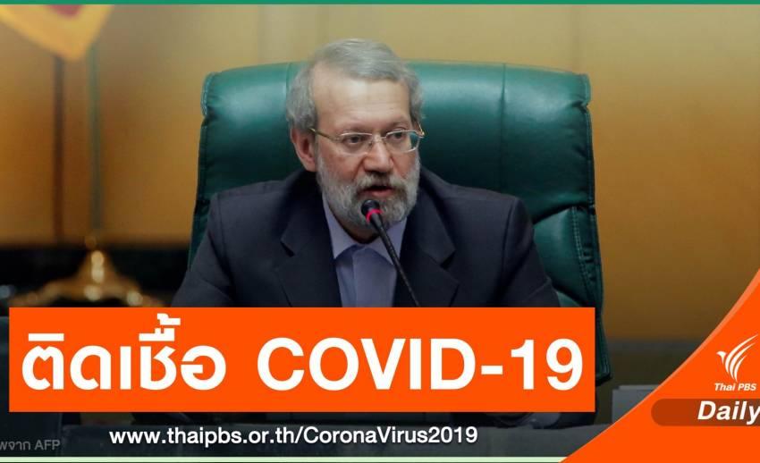 """""""อาลี ลารีจานี"""" ประธานรัฐสภาอิหร่านติดเชื้อ COVID-19"""