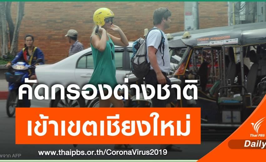 เชียงใหม่คุมเข้มกลุ่มเสี่ยงไทย-ต่างชาติเข้าจังหวัด