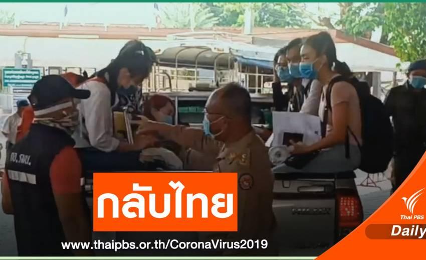 แรงงานไทยทยอยกลับประเทศ หลังกัมพูชาปิดบ่อนปอยเปต
