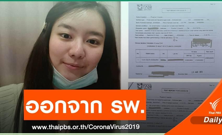 """""""แพรวา"""" ตรวจไม่พบเชื้อ COVID-19 กลับบ้านกักตัวต่อให้ครบ 21 วัน"""