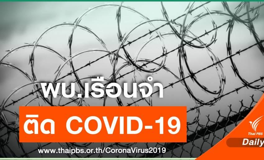 ผบ.เรือนจำนครนายก ติดเชื้อ COVID-19