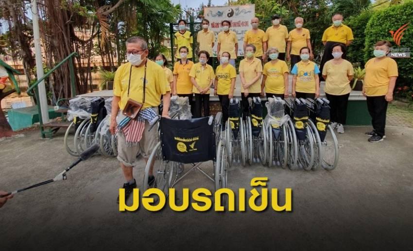 มอบรถเข็นคนพิการฟรี สู้ภัย COVID-19