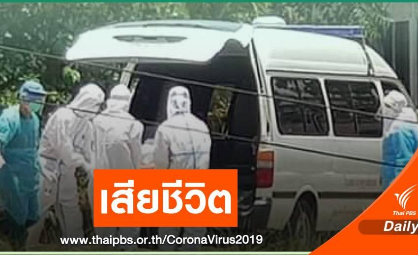 จ.ยะลา ผู้ป่วย COVID-19 เสียชีวิตคนที่ 2 กลับจากมาเลเซีย