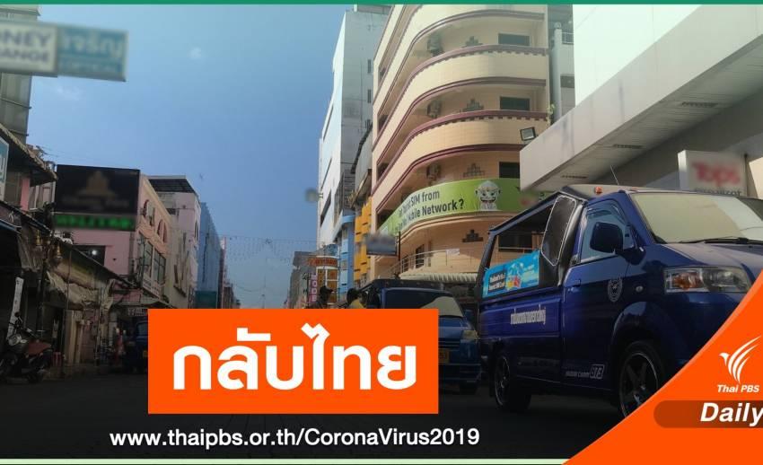 สถานทูตฯ แนะช่องทางคนไทยในมาเลเซียกลับประเทศ