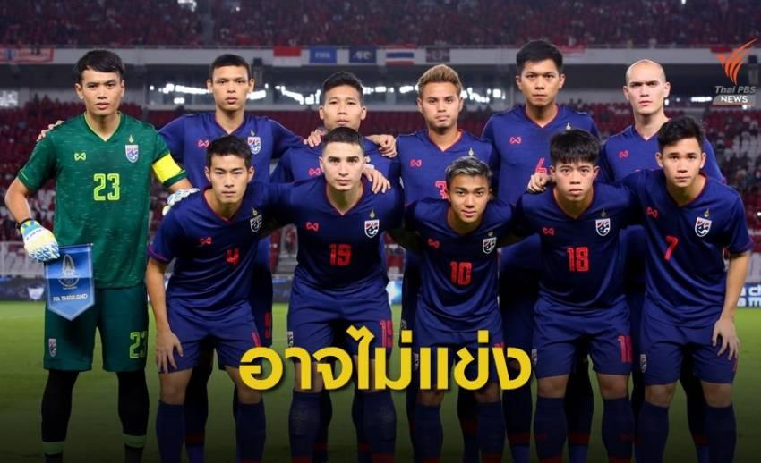สมาคมกีฬาฟุตบอลฯ อาจไม่ส่งทีมช้างศึกแข่งอาเซียนคัพ